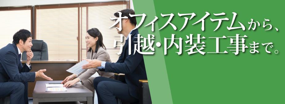 株式会社みらい│法人事業部 -オフィスアイテム-