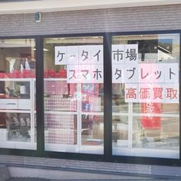 株式会社みらい│中古携帯事業部 ケータイ市場 上津バイパス店